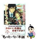 【中古】 ネコと後輩とラブロマンス / 氷高 園子 / 学習研究社 [...