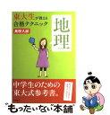 【中古】 東大生が教える合格テクニック地理 高校入試 / 東京大……