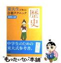【中古】 東大生が教える合格テクニック歴史 高校入試 / 東京大……