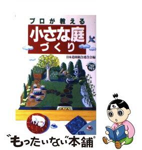 【中古】 プロが教える小さな庭づくり / 日本造園組合連合会 / 講談社 [単行本]【メール便送料無料】【あす楽対応】