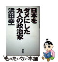 【中古】 日本をダメにした九人の政治家 / 浜田 幸一 / 講談社 [単行本]【メール便送料無料】【あす楽対応】