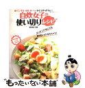 【中古】 自炊女子の使い切りレシピ 食パン・牛乳・豆腐・卵・