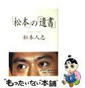 【中古】 「松本」の「遺書」 / 松本 人志 / 朝日新聞社...