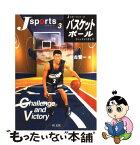 【中古】 バスケットボール / 佐古 賢一 / 旺文社 [単行本]【メール便送料無料】【あす楽対応】