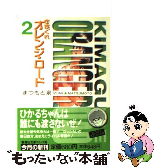 文庫, 集英社漫画文庫  2