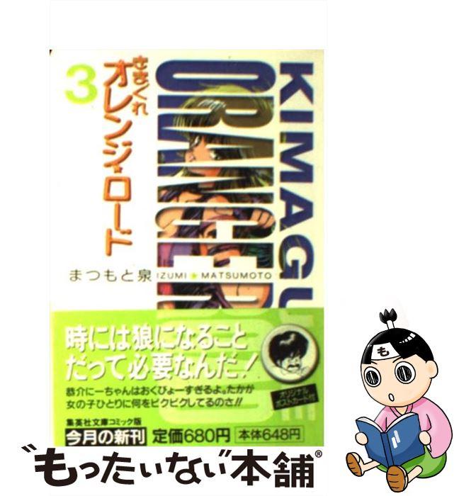 文庫, 集英社漫画文庫  3