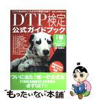 【中古】 DTP検定公式ガイドブック1種 DTPの基本的なしくみからその実践方法まで / コンテンツウェア / ワークスコーポレーション [大型本]【メール便送料無料】【あす楽対応】
