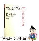 【中古】 フェミニズム / 竹村 和子 / 岩波書店 [ペーパーバック]【メール便送料無料】【あす楽対応】
