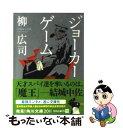 【中古】 ジョーカー・ゲーム / 柳 広司 / KADOKA...