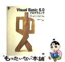 【中古】 Visual Basic 6.0プログラミング 2 / 日向 俊二 / 翔泳社 [単行本]【メール便送料無料】【あす楽対応】