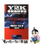 【中古】 「Y2K」最新最終事情 コンピュータ西暦2000年問題パニックに備える / 越智 洋之 / 三五館 [単行本]【メール便送料無料】【あす楽対応】
