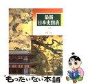 【中古】 最新日本史図表 新版 / 外園豊基 / 第一学習社