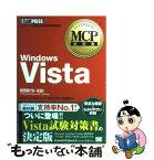 【中古】 Windows Vista マイクロソフト認定技術資格試験学習書 / NRIラーニングネットワーク株式会社 / 翔泳 [単行本(ソフトカバー)]【メール便送料無料】【あす楽対応】