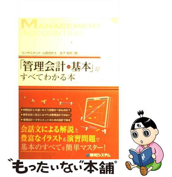 中古 「管理会計の基本」がすべてわかる本/金子智朗/秀和システム 単行本  メール便  あす楽対応