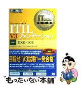 【中古】 ITIL V3ファンデーション ITIL資格認定試験対策書籍 / 株式会社日立システムアンドサービス / 翔泳社 [単行本(ソフトカバー)]【メール便送料無料】【あす楽対応】