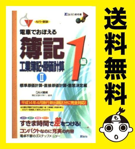 電車でおぼえる簿記1級工業簿記・原価計算 2 / DAI-X総合研究所簿記試験対策プロジェクト...