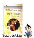 もったいない本舗 楽天市場店で買える「【中古】 結婚相手は最高? / ペニー ジョーダン / ハーレクイン [新書]【メール便送料無料】【あす楽対応】」の画像です。価格は279円になります。