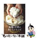 【中古】 塩麹と甘酒のおいしいレシピ 料理・スウィーツ・保存食麹のある...