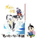 【中古】 犬ぞりの少年 / ジョン・レイノルズ ガーディナー