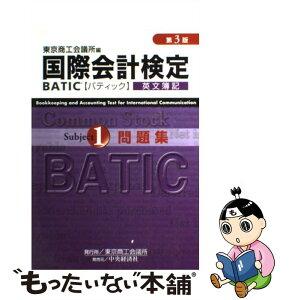 【中古】 BATIC subject 1問題集 Bookkeeping & accounting 第3版 / 東京商工会議所, 東商= / 東 [単行本]【メール便送料無料】【あす楽対応】