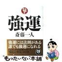 【中古】 強運 / 斎藤 一人 / PHP研究所 [単行本]【メール便...