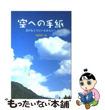 【中古】 空への手紙 雲のむこうにいるあなたへ / 佐藤 律子 / ポプラ社 [単行本]【メール便送料無料】【あす楽対応】