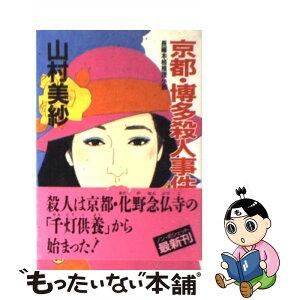 [Used] Kyoto / Hakata Murder Case Full-length detective novel / Misa Yamamura / Shodensha [paperback] [Free shipping for tomorrow] [Music for tomorrow]