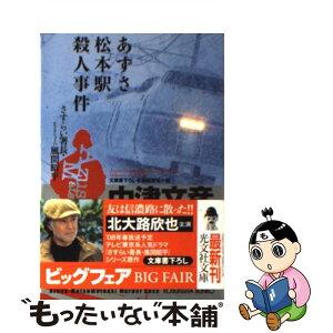 [Used] Azusa Matsumoto station murder case Sasurai Chief, Shohei Kazama Feature story / Fumihiko Nakatsu / Kobunsha [Bunko] [Free shipping for tomorrow] ]