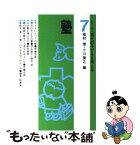 【中古】 シリーズ・現代の子どもを考える 7 / 稲村 博 / 共立出版 [ハードカバー]【メール便送料無料】【あす楽対応】