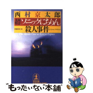 [Used] Kyushu limited express Sonic Nichirin Murder Case Feature detective novel / Kyotaro Nishimura / Kobunsha [Bunko] [Free shipping for tomorrow] [Music for tomorrow]