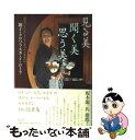 【中古】 見る美聞く美思う美 「画家バルテュス」とともに見つけた日本の心 / 節子・クロソフスカ・ド・ローラ / 祥伝社 [単行本]【メール便送料無料】【あす楽対応】
