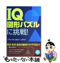 【中古】 IQ図形パズルに挑戦! / 久伊豆 好男, 頭脳ゲ