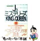 【中古】 J'sミステリーズking & queen / 相川 司, 青山 栄 / 荒地出版社 [単行本]【メール便送料無料】【あす楽対応】
