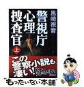 【中古】 警視庁心理捜査官 上 / 黒崎