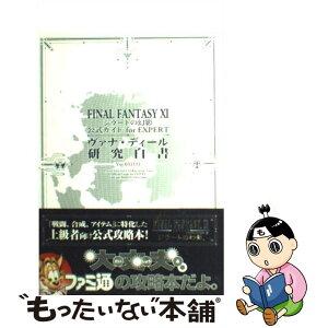 【中古】 Final fantasy 11ジラートの幻影公式ガイドfor expertヴァ ver.031111 / ファミ通書籍編 / [単行本]【メール便送料無料】【あす楽対応】