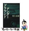 【中古】 アンダーグラウンド / 村上 春樹 / 講談社 [文庫]【メール便送料