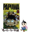 【中古】 PAPUWA 2 / 柴田 亜美 / スクウェア・エニックス [コミック]【メール便送料無料】【あす楽対応】
