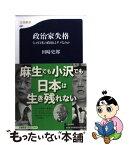 【中古】 政治家失格 なぜ日本の政治はダメなのか / 田崎 史郎 / 文藝春秋 [新書]【メール便送料無料】【あす楽対応】
