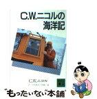 【中古】 C.W.ニコルの海洋記 / 竹内 和世 / 講談社 [文庫]【メール便送料無料】【あす楽対応】