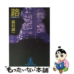 [Used] Road detective novel / Seiichi Morimura / Kobunsha [Bunko] [Free shipping for mail] [Music for tomorrow]