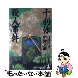 [Used] Senrikyu Murder Case Full-length detective novel / Fumihiko Nakatsu / Kobunsha [Bunko] [Free shipping by email] [Tomorrow's music]