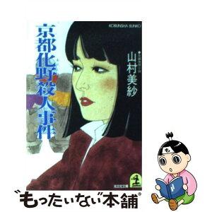 [Used] Kyoto Kashino Murder Case Full-length detective novel / Misa Yamamura / Kobunsha [Bunko] [Free shipping by mail] [Tomorrow's music]