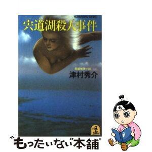 [Used] Shinji Lake Murder Case Feature Detective novel / Shusuke Tsumura / Kobunsha [Bunko] [Free shipping for tomorrow] [Music for tomorrow]