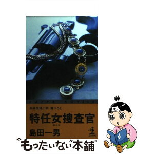 [Used] Special detective chief detective novel / Kazuo Shimada / Kobunsha [new book] [Free shipping by mail] [Tomorrow's music]