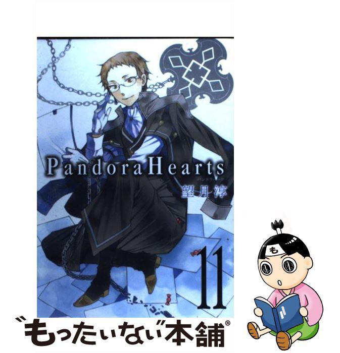 青年, スクウェア・エニックス GファンタジーC  Pandora Hearts 11