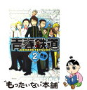 【中古】 青春鉄道 2 / 青春 / メディアファクトリー [コミック]【メール便送料無料】【あす楽対応】