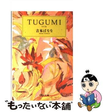 【中古】 Tugumi つぐみ / 吉本 ばなな / 中央公論社 [文庫]【メール便送料無料】【あす楽対応】