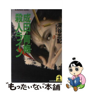 [Used] Narita / Ome murder line Feature detective novel / Tadashi Fukaya / Kobunsha [Bunko] [Free shipping for tomorrow] [Music for tomorrow]