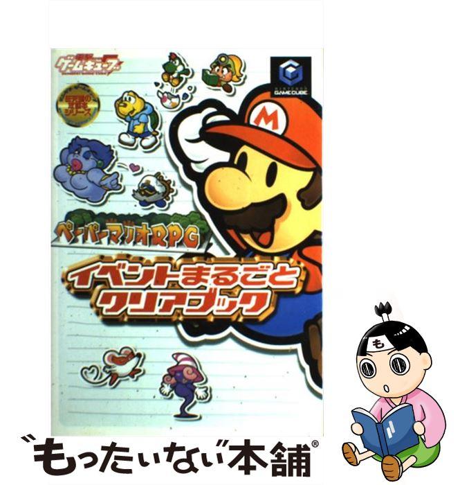 ゲーム, ゲーム攻略本  RPG Nintendo Gamecube