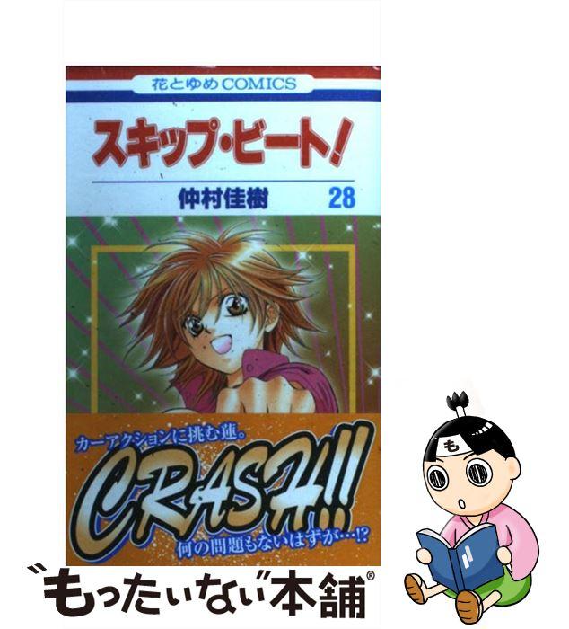 少女, 白泉社 花とゆめC  28